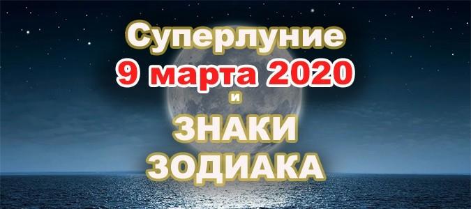 Суперлуние 9 марта. Советы Астролога знакам Зодиака