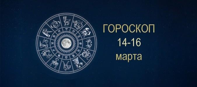 Гороскоп 14, 15, 16 марта 2020