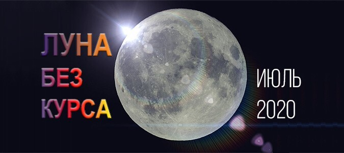 Луна без курса   июль 2020   Холостая луна