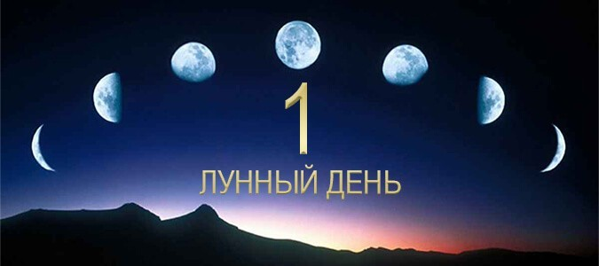 1-й лунный день (расшифровка)