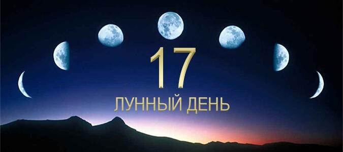 17-й лунный день (расшифровка)