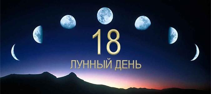 18-й лунный день (расшифровка)