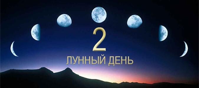 2-й лунный день (расшифровка)
