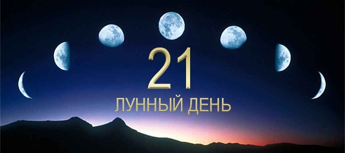 21-й лунный день (расшифровка)