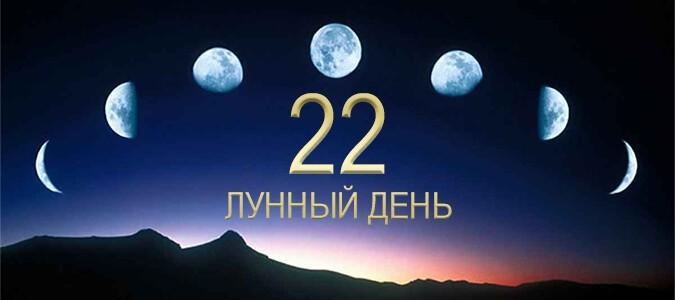 22-й лунный день (расшифровка)