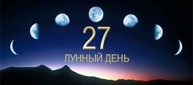 27-й лунный день (расшифровка)
