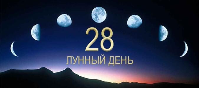 28-й лунный день (расшифровка)