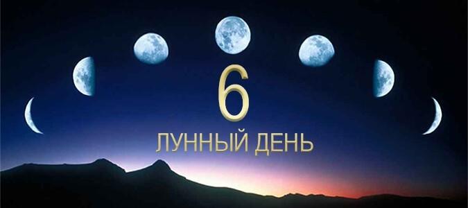 6-й лунный день (расшифровка)