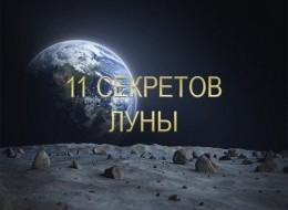 11 секретов Луны