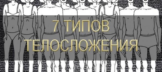 7 типов телосложения (психологические травмы)