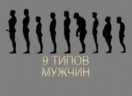 9 типов мужчин по силуэту