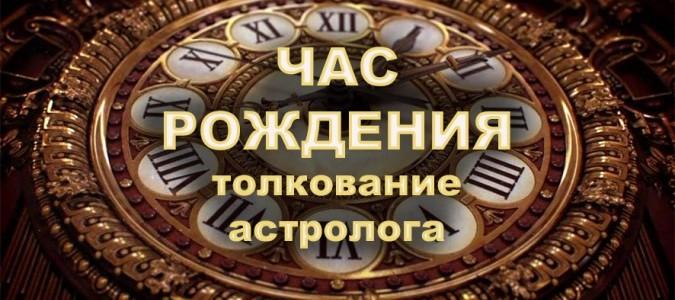 Час рождения - толкование астролога