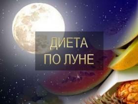 Диета по Луне
