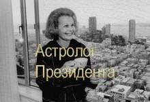 Джоан куигли | личный астролог президента