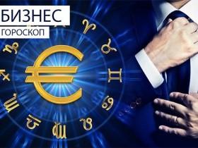 Бизнес-гороскоп на 7 дней