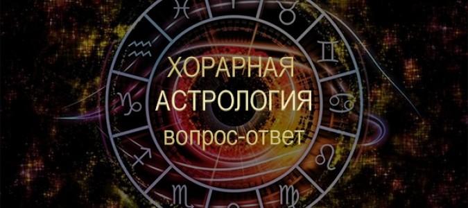 Хорарная астрология. КАК  задать моментальный вопрос?