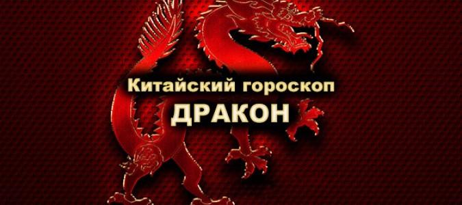 ВСЕ о Драконе (китайский гороскоп)