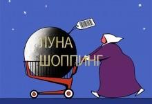 Луна-шоппинг