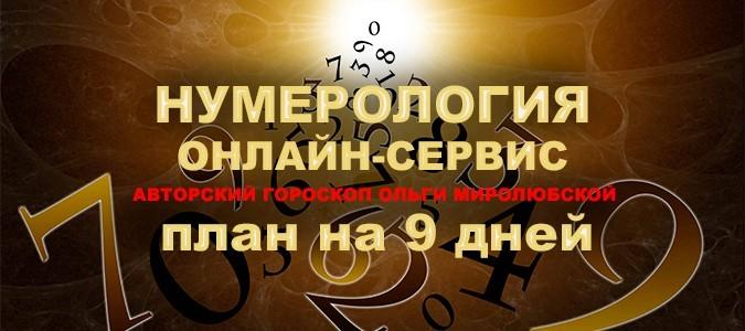 Нумерологический гороскоп-онлайн