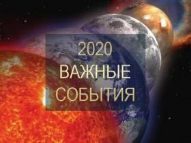 Парад планет - январь 2020 - Важные события