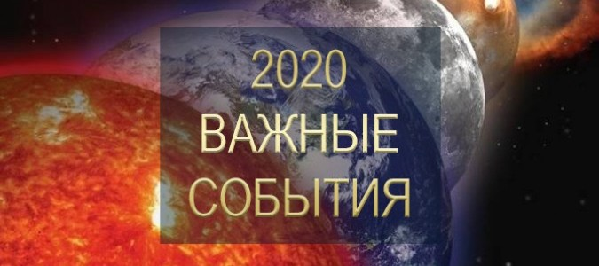 Парад планет - март-апрель 2020 - Конец коронавируса