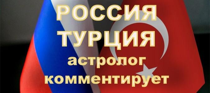 Россия Турция - 29.02.2020 до 17:00 событие - комментирует астролог