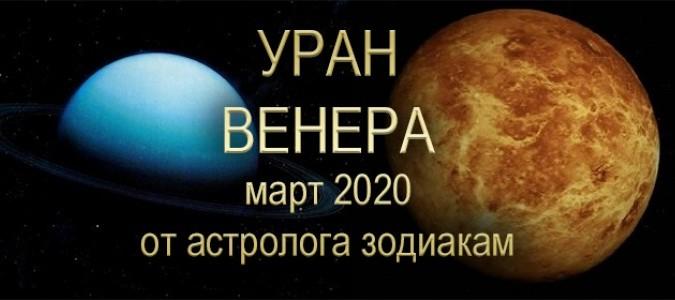 Уран и Венера | Знакам Зодиака