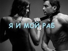"""Совместимость - """"Я и мой раб"""""""