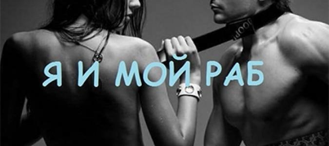 Совместимость - Я и мой раб