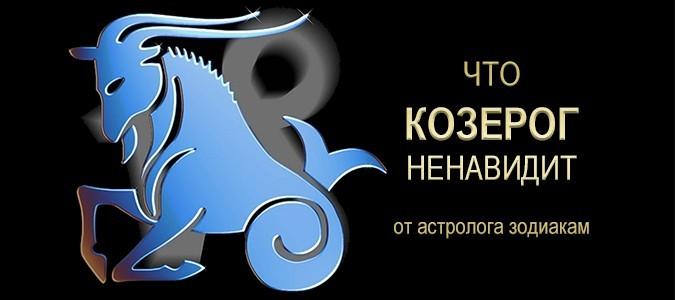 Козерог: ЧТО НЕНАВИДЯТ ЗНАКИ ЗОДИАКА | Гороскопы, знаки зодиака, подробная характеристика знаков зодиака