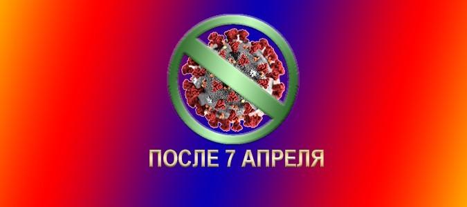Карантин в России объявили очень точно (по астрологии)