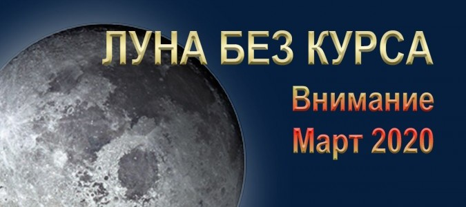 Луна без курса   март 2020   Холостая луна