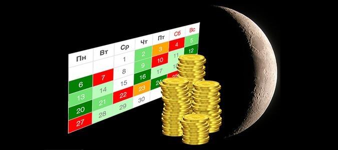 Денежный календарь по Луне