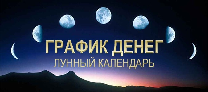 Финансы по Лунному календарю | апрель 2020