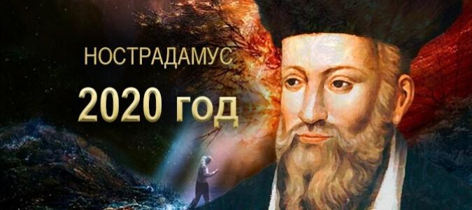 Предсказания Нострадамуса о 2020 годе