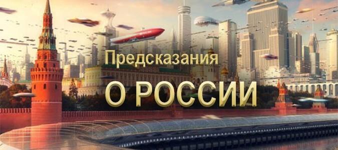 Пророчества и предсказания о России и Европе