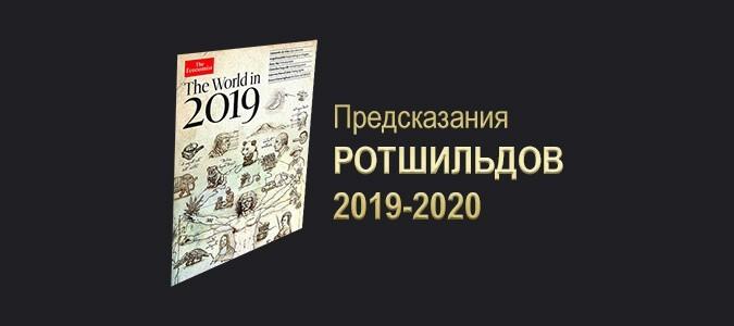 Предсказания Ротшильдов на 2019-2020