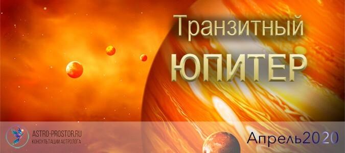 Транзитный Юпитер в соединении с Плутоном