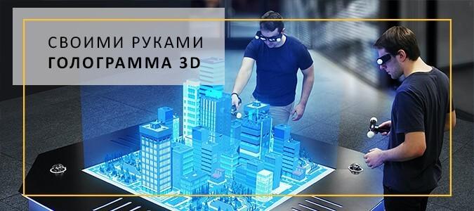 Как сделать 3D голограмму подручными средствами