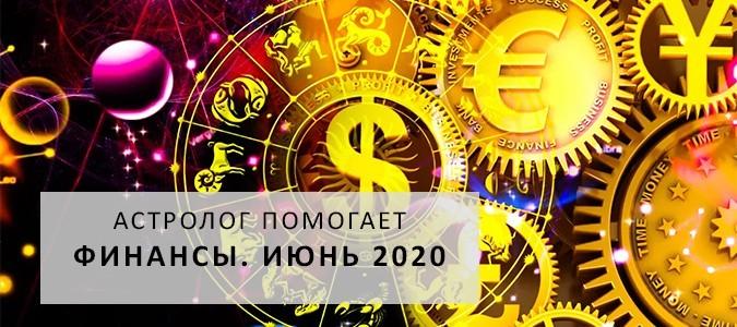 Астрологические рекомендации по регулированию прибыли - Июнь 2020