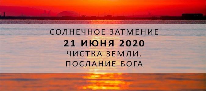 Солнечное затмение 21 июня 2020. Чистка Земли. Новая эра. Посыл от Бога.