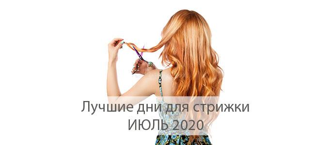 Лучшие дни для стрижки волос в ИЮЛЕ