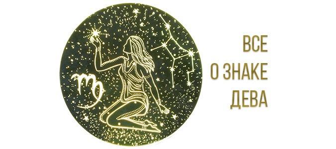 Знаки зодиака | Дева