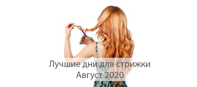 Лучшие дни для стрижки волос в АВГУСТЕ