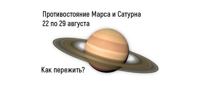 Как пережить 5 дней борьбы Марса и Сатурна.