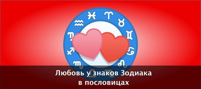 Пословицы - Любовь у знаков Зодиака