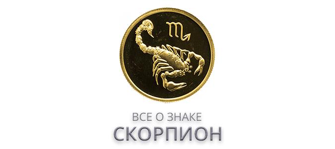 Знаки зодиака | Скорпион
