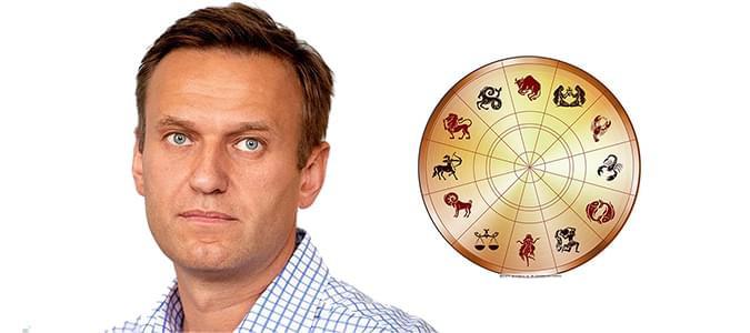 Навальный | Астрологический прогноз