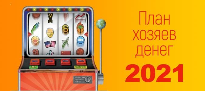 Предсказания на 2021 год с обложки журнала The Economist