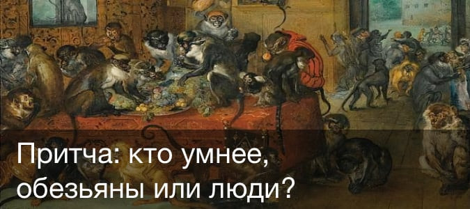 Мудрая притча о людях и обезьянах от И.Губермана